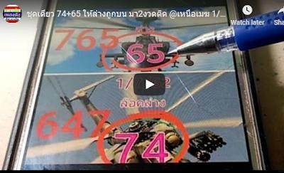 Thai lottery ชุดเดียว 74+65 ให้ล่างถูกบน มา2งวดติด @เหนือเมฆ 01 August 2019