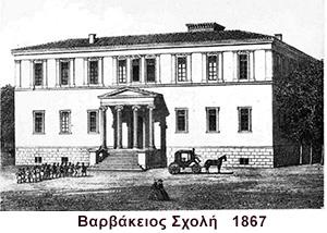 Βαρβάκειος Σχολή 1867