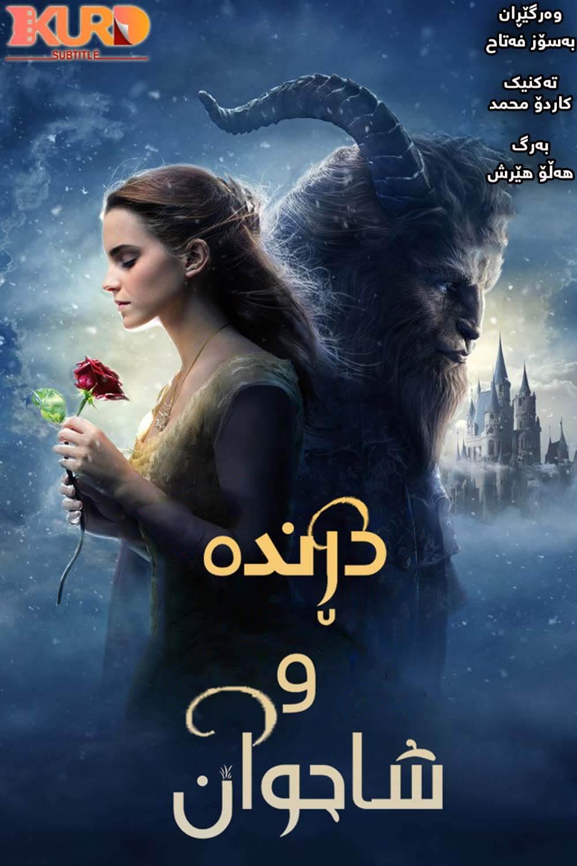 فیلمی ژێرنووسکراوی کوردی  (Beauty and the Beast 2017)