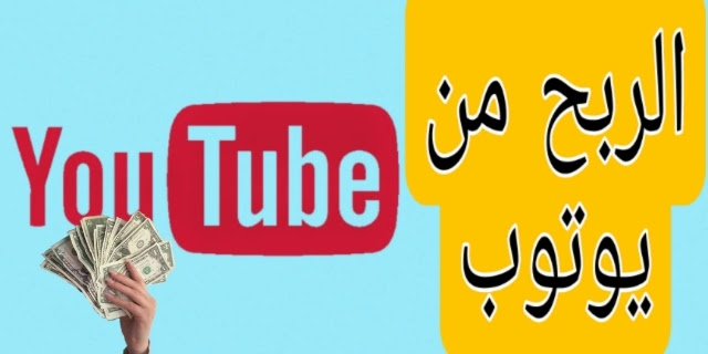 افضل طريقة ربح المال من يوتيوب - youtube