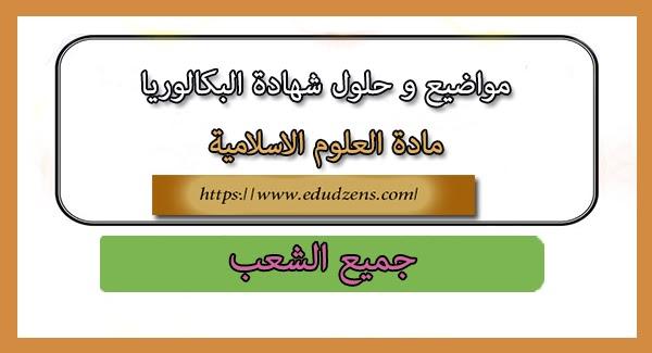 حلول شهادة البكالوريا العلوم الاسلامية