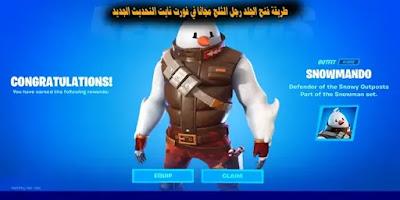 طريقة فتح الجلد رجل الثلج مجانا في فورت نايت التحديث الجديد