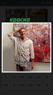 655 слов мужчина художник нанес краску на холст 15 уровень