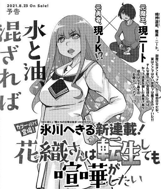 Kaori-san wa Tensei Shitemo Kenka ga Shitai es el nuevo manga de Hekiru Hikawa.