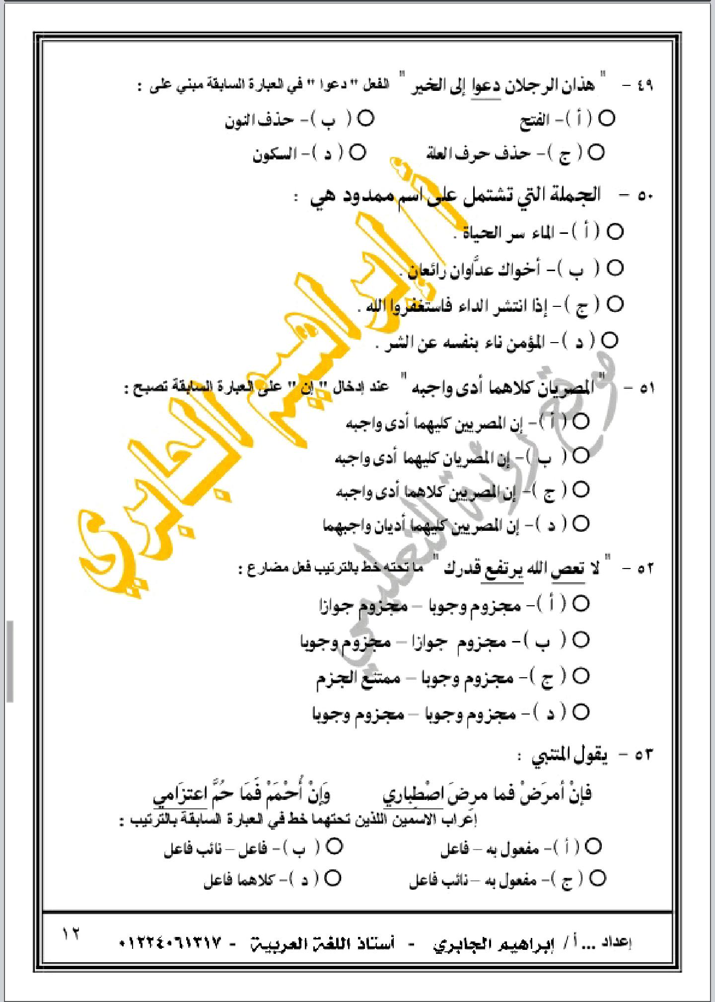 امتحان لغة عربية شامل للثانوية العامة نظام جديد 2021.. 70 سؤالا بالإجابات النموذجية Screenshot_%25D9%25A2%25D9%25A0%25D9%25A2%25D9%25A1-%25D9%25A0%25D9%25A4-%25D9%25A1%25D9%25A5-%25D9%25A0%25D9%25A1-%25D9%25A4%25D9%25A1-%25D9%25A4%25D9%25A7-1