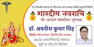 *Ad : हड्डी एवं जोड़ रोग विशषेज्ञ डॉ. अवनीश कुमार सिंह की तरफ से शारदीय नवरात्र की हार्दिक शुभेच्छा*