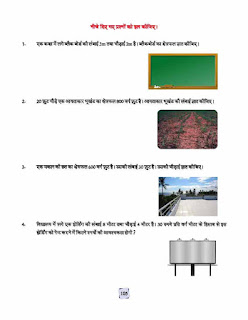 math practice worksheets area perimeter
