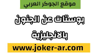 بوستات جامدة جدا و مجنونة بالانجليزي, احلى بوستات ضحك بالانجليزية مكتوبة للنسخ 2021 - الجوكر العربي