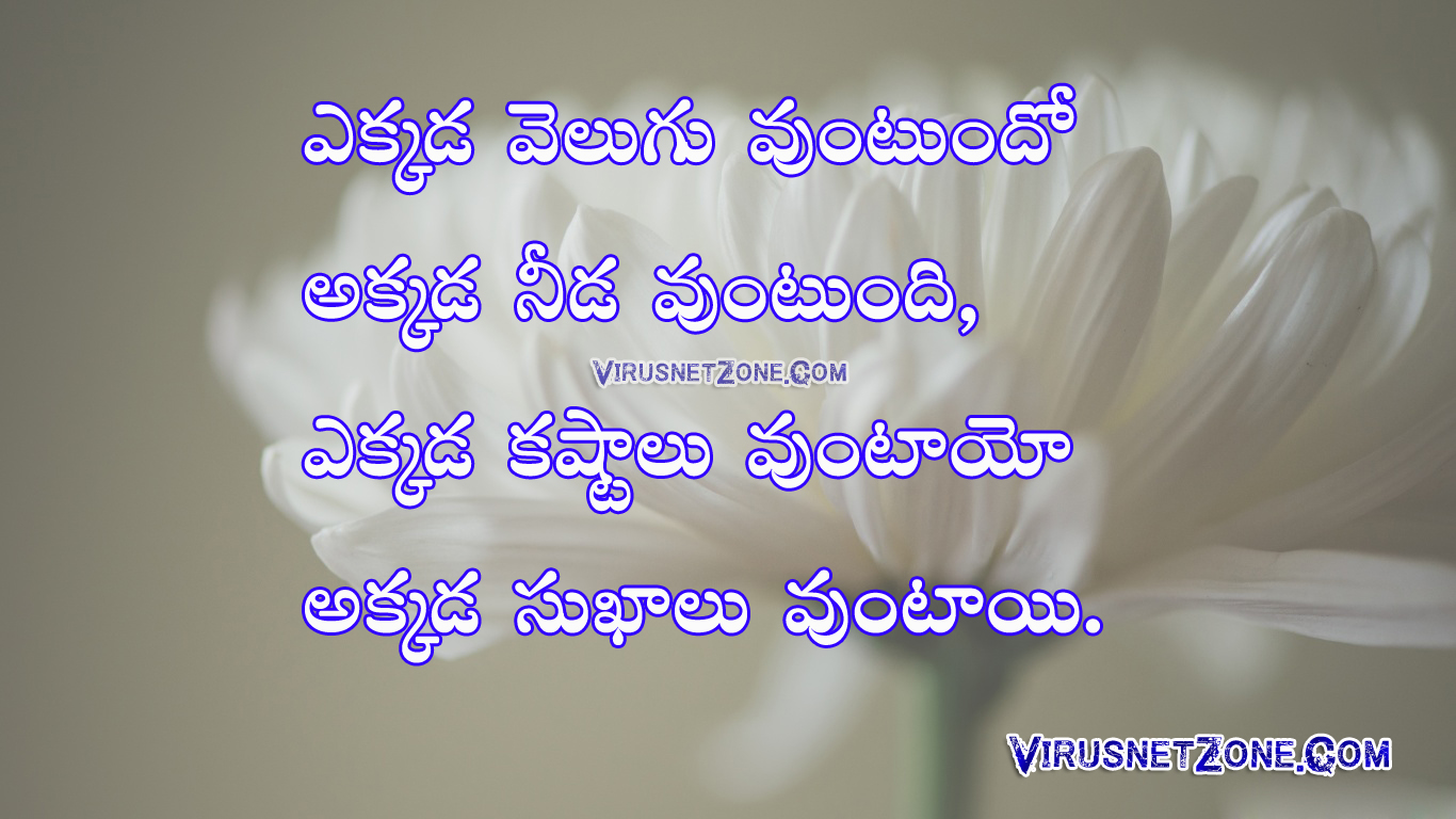 Good Quotes About Life Telugu Inspirational Life Quotes Images  Telugu Quotes Telugu