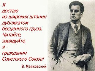 Чему учит Владимир Маяковский