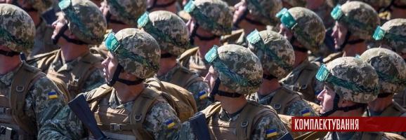 Обов'язкова служба у резерві для осіб, що звільняються з військової служби ЗСУ