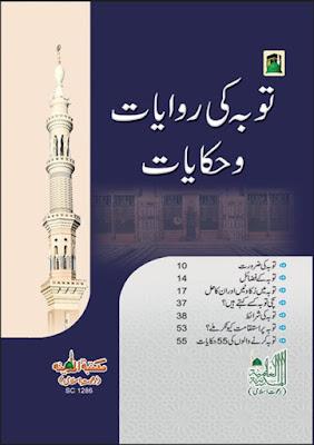 Download: Toba ki Riwayaat-o-Hikayaat pdf in Urdu