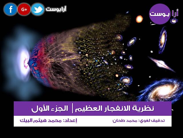 نظرية الانفجار العظيم, ما هي نظرية الانفجار العظيم, شرح نظرية الانفجار العظيم