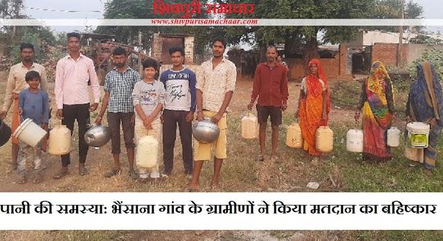 पानी की समस्या: भैंसाना गांव के ग्रामीणों ने किया मतदान का बहिष्कार - Pohri News