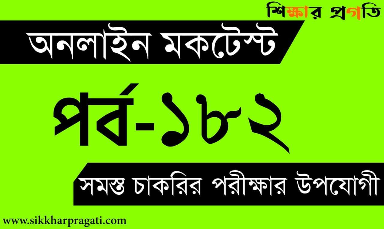 WBP Si Mock Test | বাংলা কুইজ | Part-182