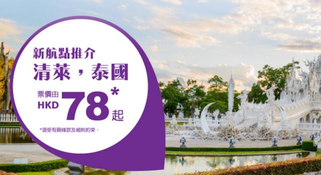嘩!HK Express全新航點-清萊,單程HK$78起,只限4日,今日已開賣。