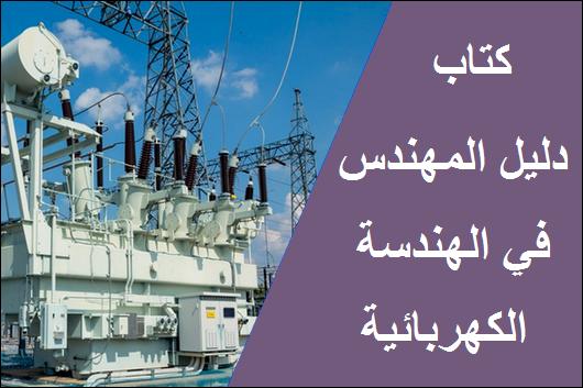 كتاب دليل المهندس في الهندسة الكهربائية