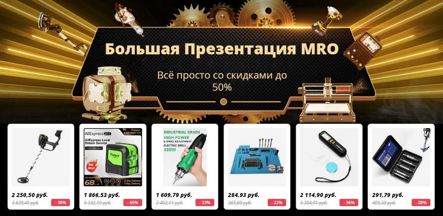 Большая презентация MRO: подборка инструментов для ремонта со скидками 50%
