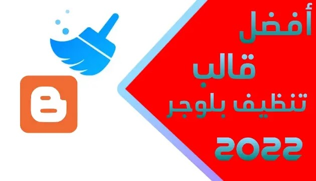 تحميل افضل قالب تنظيف بلوجر التحديث الجديد 2021