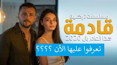أفضل 5 مسلسلات تركية قادمة لسنة 2020