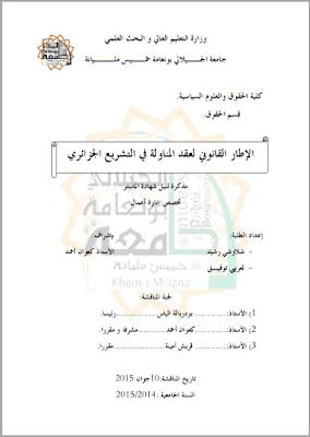 مذكرة ماستر: الإطار القانوني لعقد المناولة في التشريع الجزائري PDF