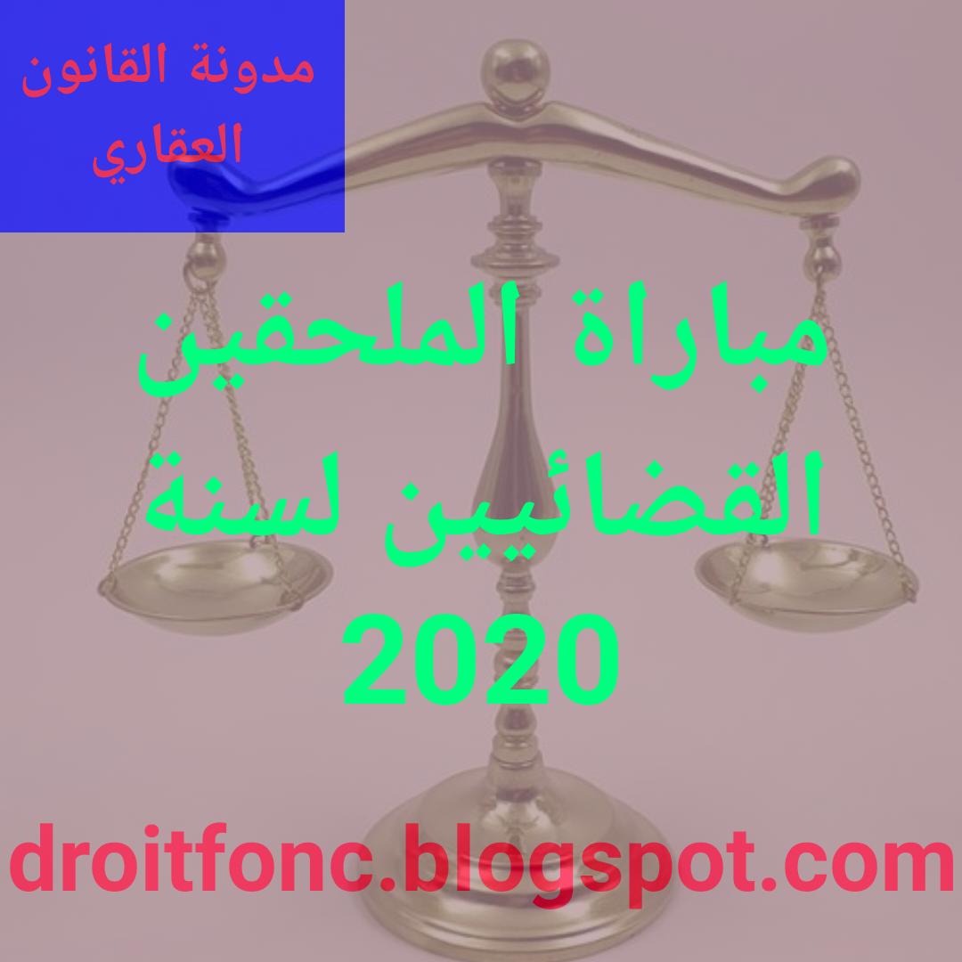 مباراة الملحقين القضائيين لسنة 2020