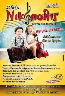 Ωδείο Νικόπολις - Μουσική Σχολική Χρονιά 2018-19