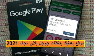 موقع يعطيك بطاقات جوجل بلاي مجانا 2021 بدون جمع نقاط حصرياً