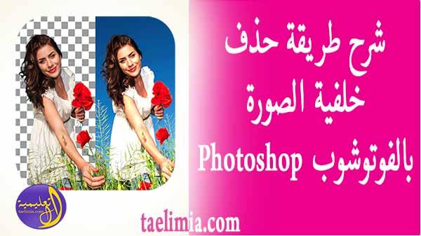 درس, حذف ,خلفية, الصورة, بالفوتوشوب-, Photoshop, Tutorial,
