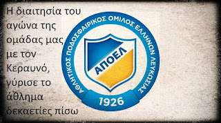 ΑΠΟΕΛ: Bαθιά μαχαιριά στο σώμα της κυπριακής καλαθόσφαιρας