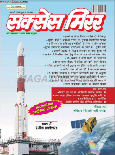 Success Mirror Current Affairs (January 2020 ) : For All Competitive Exam Hindi PDF Book