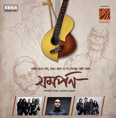 Shomorpon by Habib, Warfaze, Aurthohin 2011 Eid album Bangla mp3 song free download