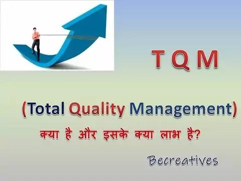what is TQM?/TQM full form और TQM के लाभ - जाने हिन्दी मे