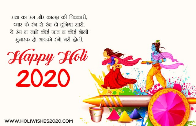 Happy Holi Wishes 2020: Holi Wishes in Hindi, Holi SMS, Holi Message