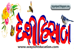 DESI HISAB FOR PRIMARY EDUCATION IN 3 LANGUAGE (GUJARATI / HINDI / ENGLISH)