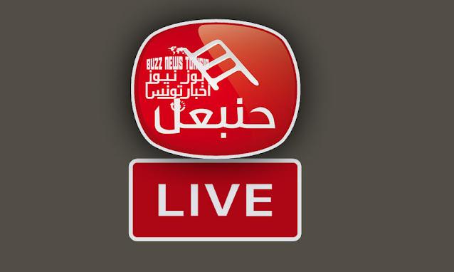 قناة حنبعل مباشر Hannibal Tv Live Stream