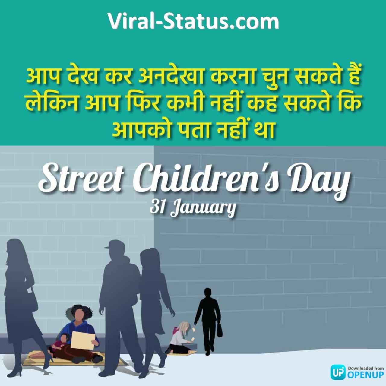 international street children's day