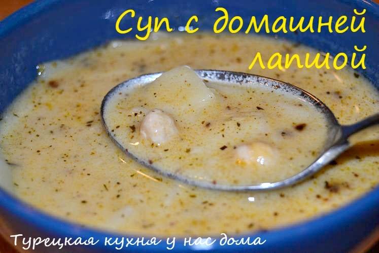 Турецкий суп с лапшой и нутом
