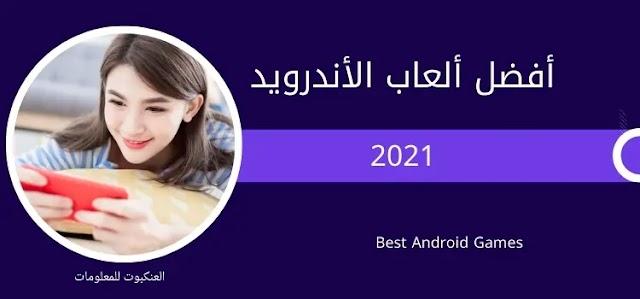 ألعاب لـ Android   أفضل ألعاب الأندرويد 2021 – السباق ، الاستراتيجية ، الجماعية ، الاكشن .