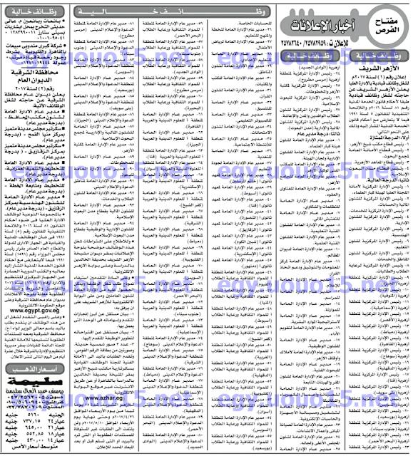وظائف جريدة اخبار اليوم 22/4/2017