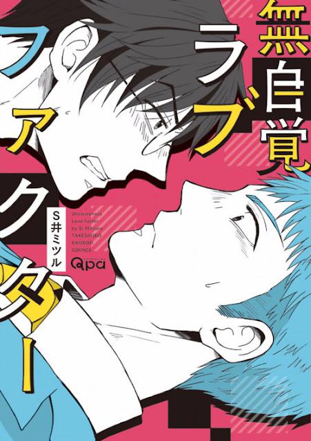 Mujikaku Love Factor ()