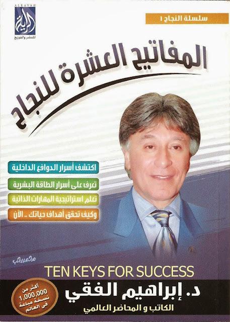 كتاب ابراهيم الفقي المفاتيح العشرة للنجاح