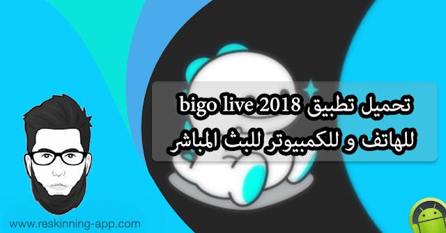 تحميل تطبيق bigo live 2018 للهاتف و للكمبيوتر للبث المباشر