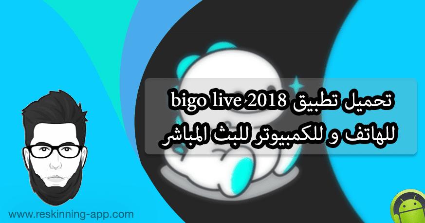 تحميل bigo live للكمبيوتر