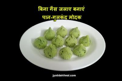 पान गुलकंद मोदक (Paan Gulakand Modak recipe)