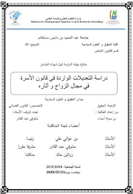 مذكرة ماستر: دراسة التعديلات الواردة في قانون الّأسرة في مجال الزواج وأثاره PDF