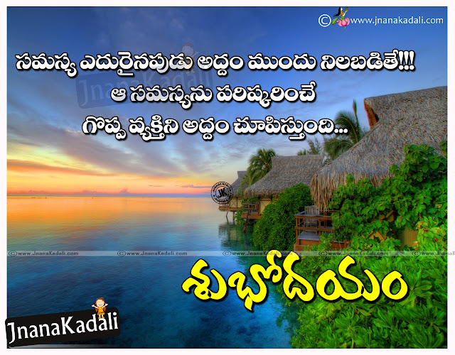 Here is a Telugu Misunderstanding Quotations and Messages in Telugu Language, Telugu Nice Good Morning Life Sayings with Beach Images, Alone Life Quotes in telugu, Telugu Subhodayam Pictures, Daily Telugu Good Morning Messages and Quotes.