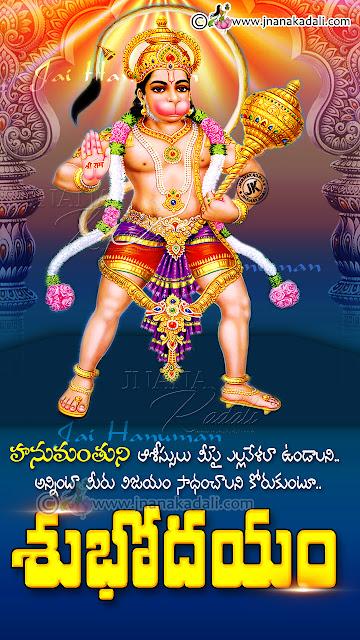 good morning bhakti quotes, hanuman hd wallpapers quotes,  Hanuman Blessings on Tuesday, Hanuman hd wallpapers with Quotes in telugu, Lord hanuman Telugu images quotes, Lord Hanuman Android Mobile Wallpapers, Hanuman Images Pictures in Telugu, Hanuman Stotram in Telugu, Lord Hanuman Blessings with good Morning Wallpapers, Lord Hanuman Wallpapers, Lord Hanuman Preyar in Telugu, Lord Hanuman Tales in Telugu, Tuesday Hanuman Prayer, Telugu Hanuman Storram , Hanuman Wallpapers for Mobile, Android Wallpapers for Free, Lord Hanuman Vector Wallpapers for Android Mobile, Good Morning Wishes Quotes in Telugu,good morning bhakti images information in telugu