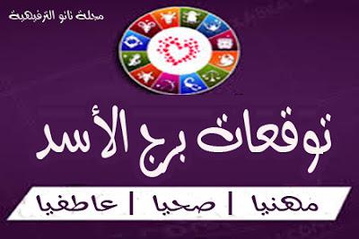 برج الأسد اليوم 8-2-2020 عاطفيا ، برج الأسد السبت 8 فبراير 2020 صحيا ، برج الأسد 8\2\2020 مهنيا