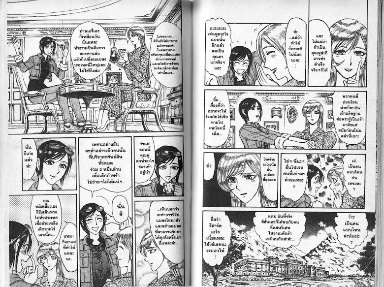 Karakuri Circus - หน้า 103